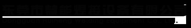 东莞市慧能焊接设备